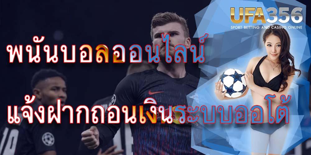 เว็บแทงบอล สเต็ปไทย